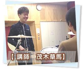 武蔵小金井、小金井市のドラム教室
