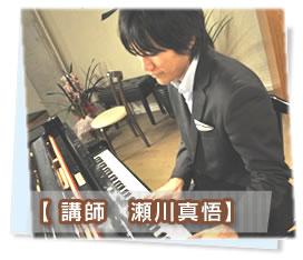所沢ピアノ講師 瀬川