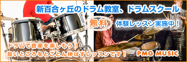 新百合ヶ丘のドラム教室イメージ