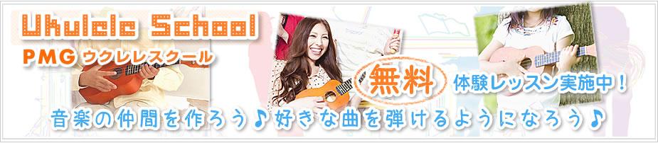 楽しむ音楽教室♪ PMGミュージックスクール♪