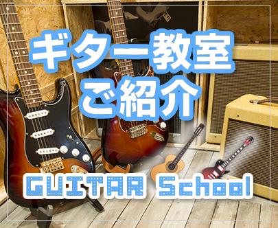 3PR-guitar-01