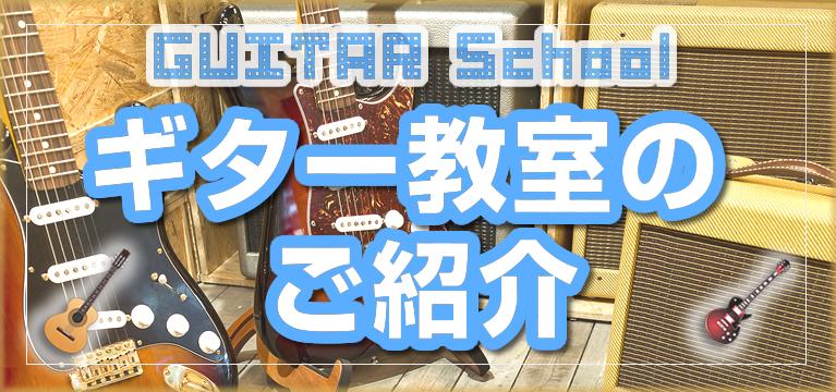 3PR-guitar-new-mob01