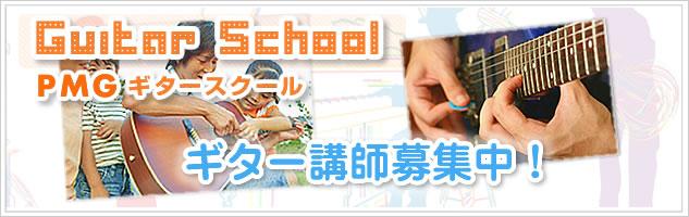 目的の楽器の教室を探す