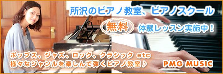 所沢のピアノ教室イメージ